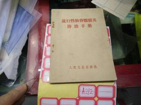 流行性脑脊髓膜炎防治手册