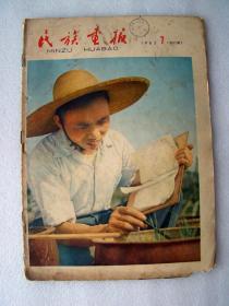 民族画报1963--7