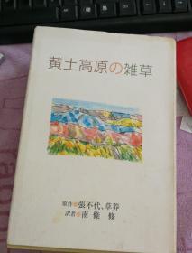 黄土高原的杂草(日)
