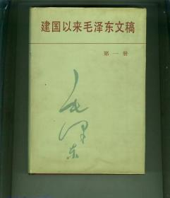 建国以来毛泽东文稿(第1册) 硬精装