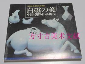 白瓷的美 白磁的美  白磁の美  中国朝鲜日本现代