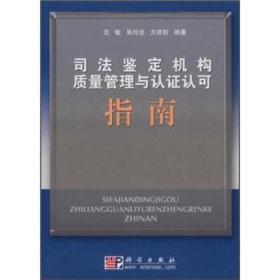 司法鉴定机构质量管理与认证认可指南