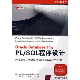 Oracle Database 11g PL/SQL程序设计
