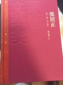 张居正(人民文学出版社)