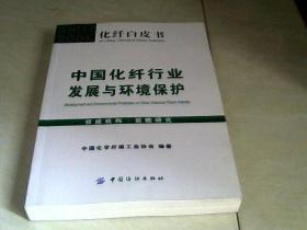 中国化纤行业发展与环境保护/化纤白皮书