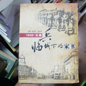 兵临城下的家书~1948.长春(有点轻微卧边)