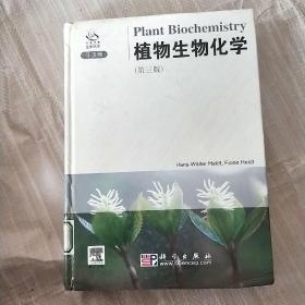 植物生物化学(第3版)(导读版)