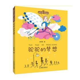 现货-(彩图注音版)拼音王国名家经典书系:驼驼的梦想