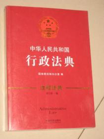 中华人民共和国行政法典-新三版.16-注释法典