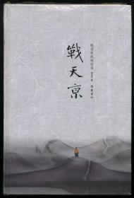 战天京(增订典藏版):晚清军政传信录