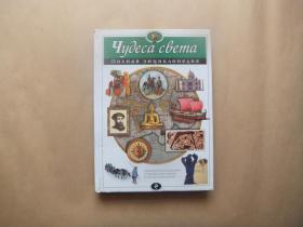 俄语原版书 Чудеса света Полная энциклопеди