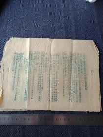 《1952年农业税秋征表册填写说明》又名《婺源县第三区公所农业税拟订草案》共4页,B0