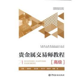 贵金属交易师教程(高级)