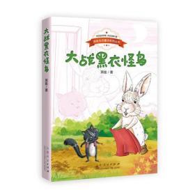 英娃生态童话系列丛书:大战黑衣怪鸟