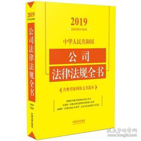 中华人民共和国公司法律法规全书(含典型案例及文书范本)