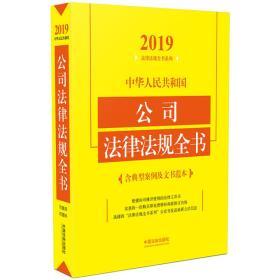 中华人民共和国公司法律法规全书(含典型案例及文书范本)2019