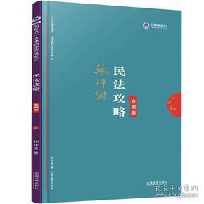 2019 国家统一法律职业资格考试 韩祥波民法攻略