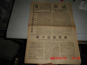 """云南文革小报:怒吼   """"滇挺""""情况调查专刊 (1968-6-20)  8版全"""
