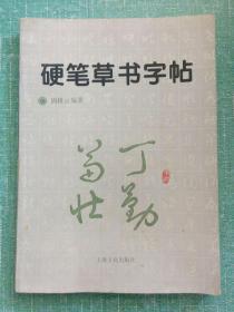 硬笔草书字帖(周稚云,一版一印)