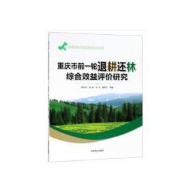 重庆市前一轮退耕还林综合效益评价研究
