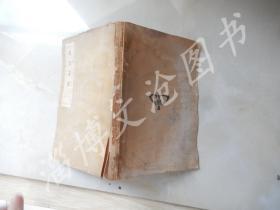 丛书集成初编:通玄真经(民国影印初版)【见描述】