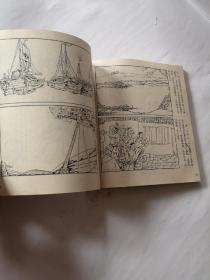 中国人的故事,  全8册连环画