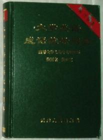 大学英语成语教学词典
