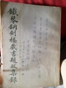 铁琴铜剑楼藏书书题跋集录