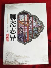 聊斋志异中国古典文学名著