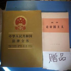 中华人民共和国法律全书增补本。(赠送文革小册子,列宁论帝国主义,1974年版)