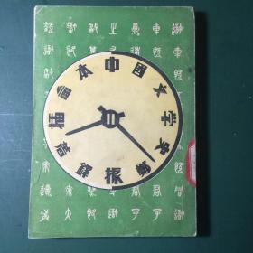 中国文学史插图本 (第二册)