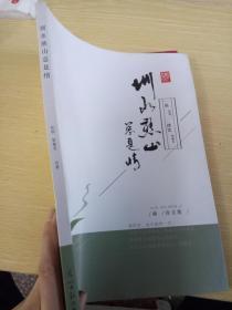 圳水熊山总是情(画/诗文集)