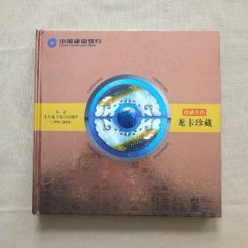 中国建设银行 拾贰生肖 龙卡珍藏--发行12周年纪念【1999-2010】(内有12张卡+一版纪念邮票,一个纪念封)