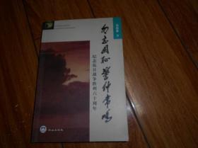 勿忘国耻警钟长鸣---纪念抗日胜利六十周年(签名本)(2005年1版1印 印量:1500册)