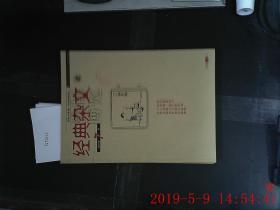 经典杂文 法制博览 2015.7月