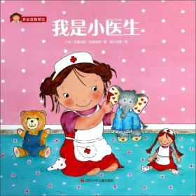 开心女孩菲比我是小医生 (荷) 安娜玛丽·范德海登 四川少儿出版?