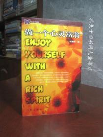 《做一个心灵富翁》作家出版社
