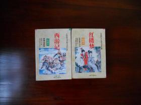 中国四大古典文学名著:西游记。红楼梦(2册合售,绘画本)