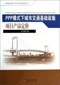 基础设施PPP项目管理论丛:PPP模式下城市交通基础设施项目产品定价