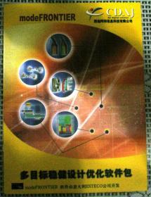 多目标稳健设计优化软件包宣传册