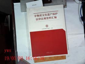 非物质文化遗产保护法律法规资料汇编