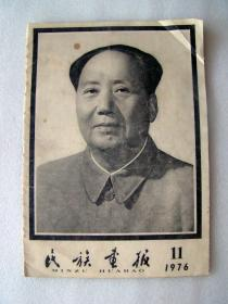 民族画报1976--11