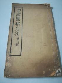民国26年大公报【中国围棋月刊】三