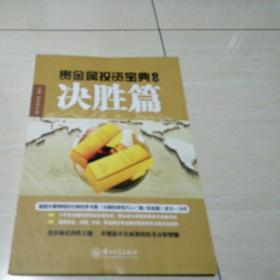 贵金属投资宝典之四.决胜篇