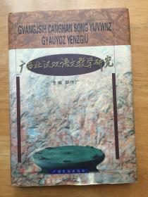 广西壮汉双语文教学研究