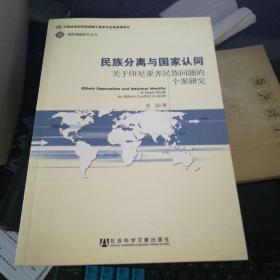 民族分离与国家认同:关于印尼亚齐民族问题的个案研究