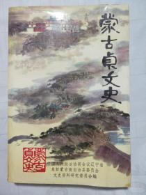 蒙古贞文史