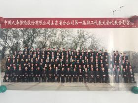 中国人寿山东分公司第一届职工代表大会合影留念
