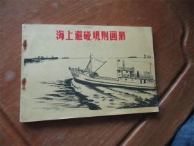 海上避碰规则画册