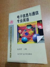 电子信息与通信专业英语